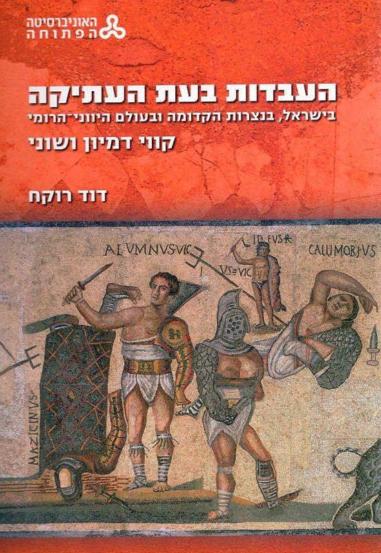 העבדות בעת העתיקה - בישראל, בנצרות הקדומה ובעולם היווני-הרומי : קווי דמיון ושוני