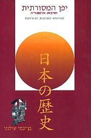 יפן המסורתית : תרבות והיסטוריה
