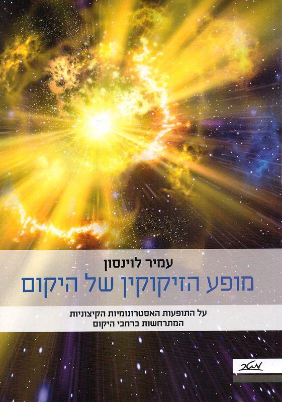מופע הזיקוקין של היקום : על התופעות האסטרונומיות הקיצוניות המתרחשות ברחבי היקום