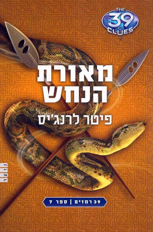 מאורת הנחש - 7 -