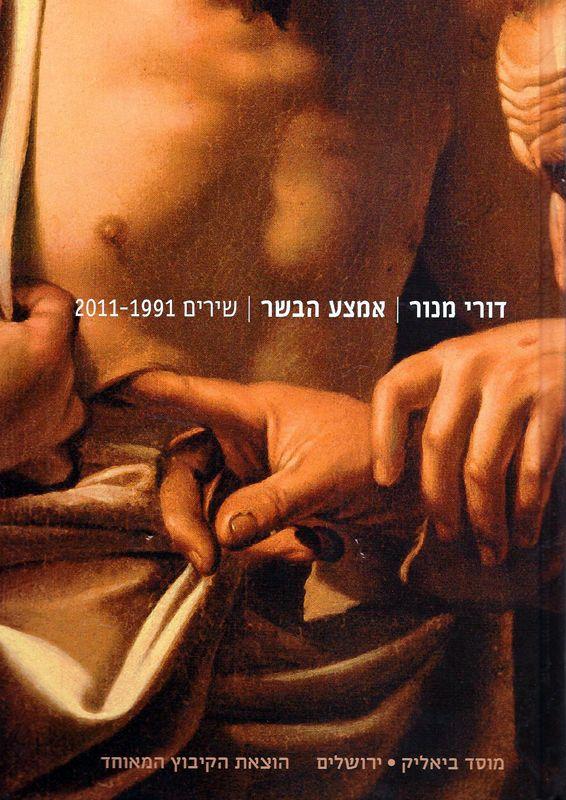 אמצע הבשר : שירים 2011-1991