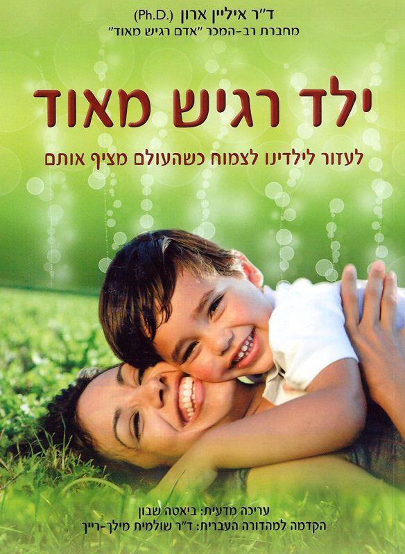 ילד רגיש מאוד : לעזור לילדינו לצמוח כשהעולם מציף אותם