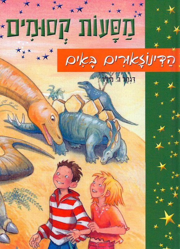 מסעות קסומים - הדינוזאורים באים