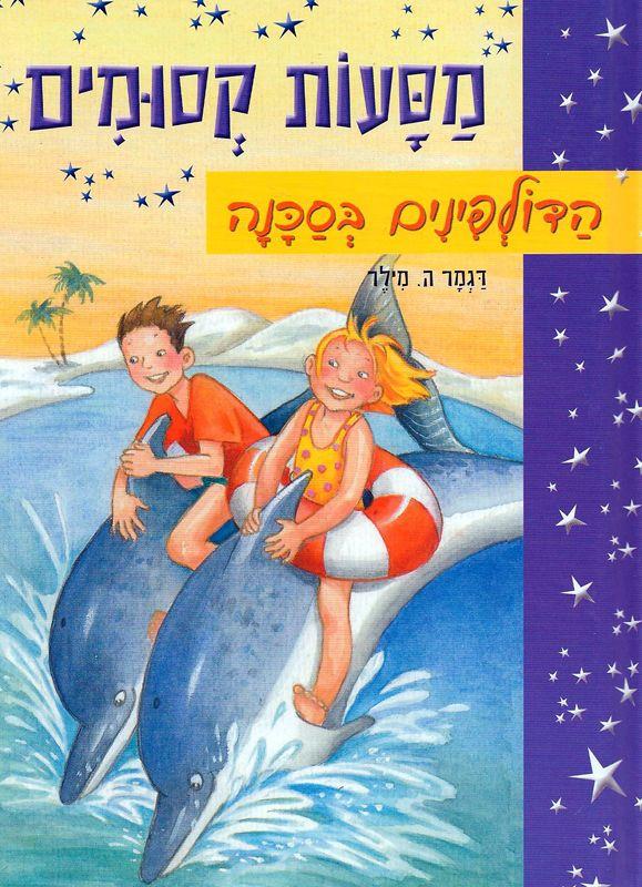 מסעות קסומים - הדולפינים בסכנה