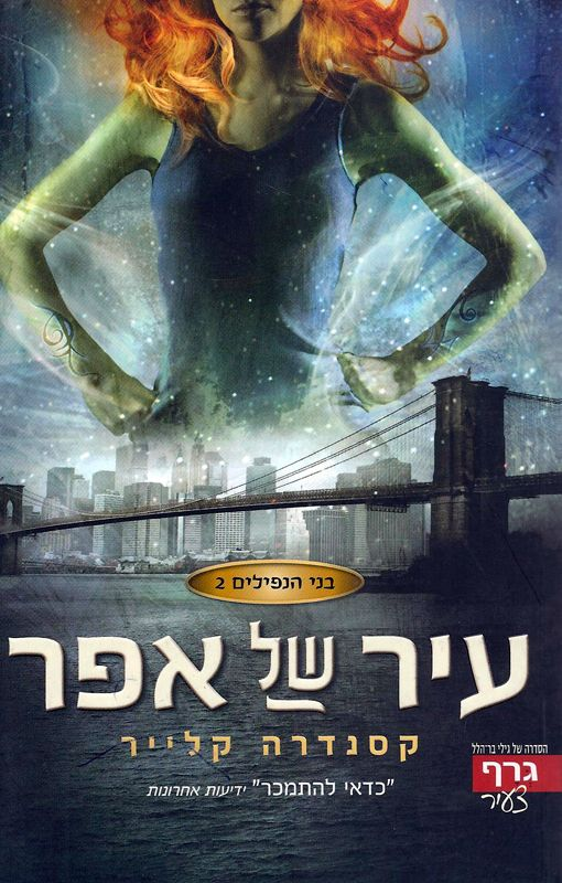 עיר של אפר - בני הנפילים 2