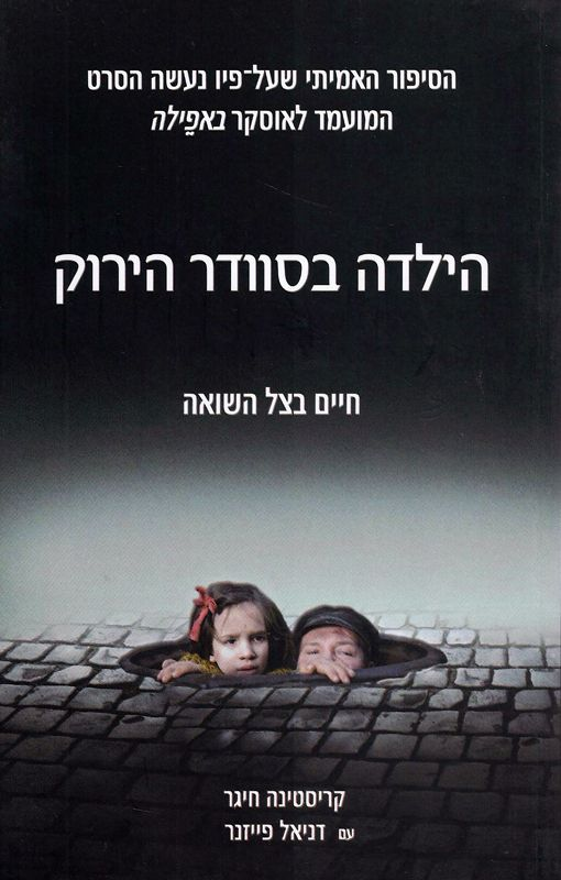 הילדה בסוודר הירוק : חיים בצל השואה