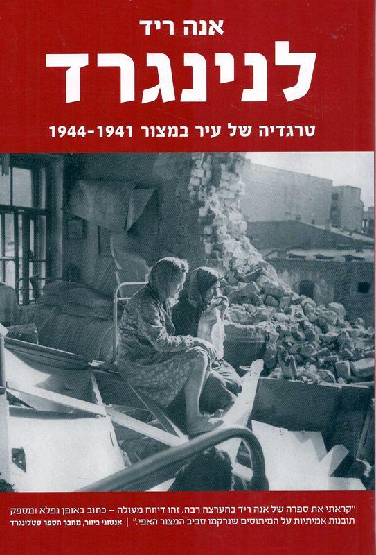 לנינגרד : טרגדיה של עיר במצור, 1944-1941