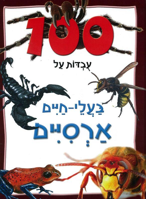 100 עבדות על בעלי-חיים ארסיים