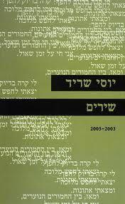 שירים 2005-2003
