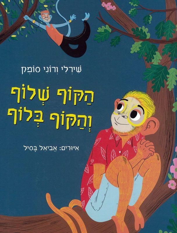 הקוף שלוף והקוף בלוף