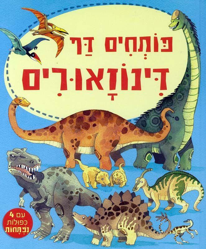 פותחים דף - דינוזאורים