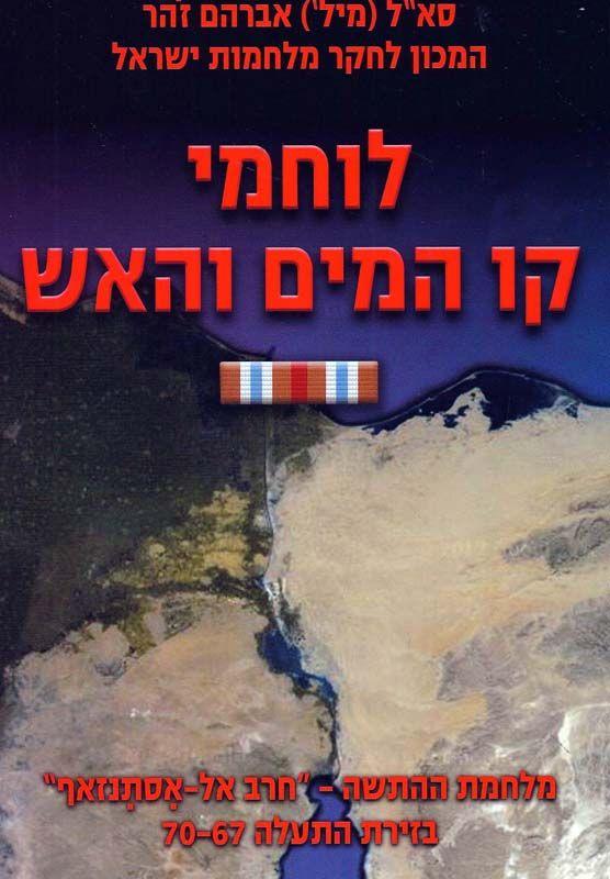 לוחמי קו המים והאש : 'מלחמת ההתשה' ('חרב אל אסתנזאף') 1970-1967