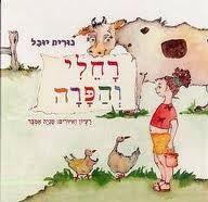 רחלי והפרה