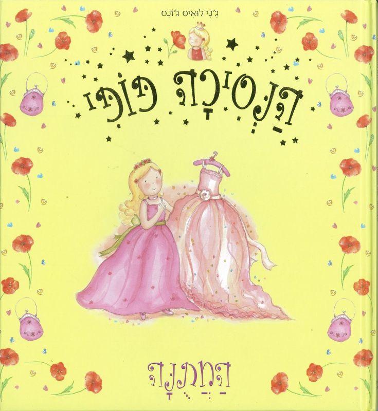 הנסיכה פופי : החתנה