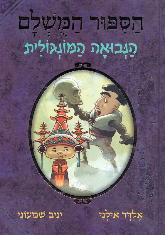 הנבואה המונגולית