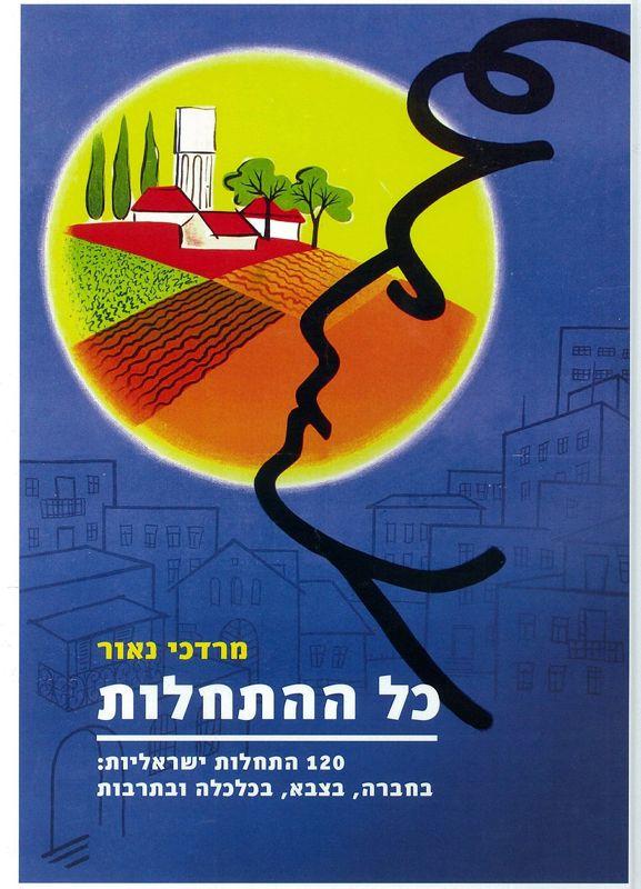 כל ההתחלות : 120 התחלות ישראליות: בחברה, בצבא, בכלכלה ובתרבות