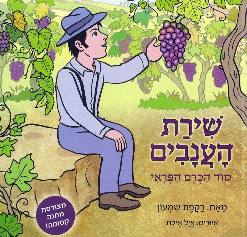 שירת הענבים : סוד הכרם הפראי