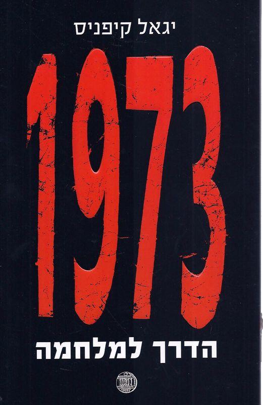 1973, הדרך למלחמה