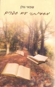 מסעותיי עם ספרים