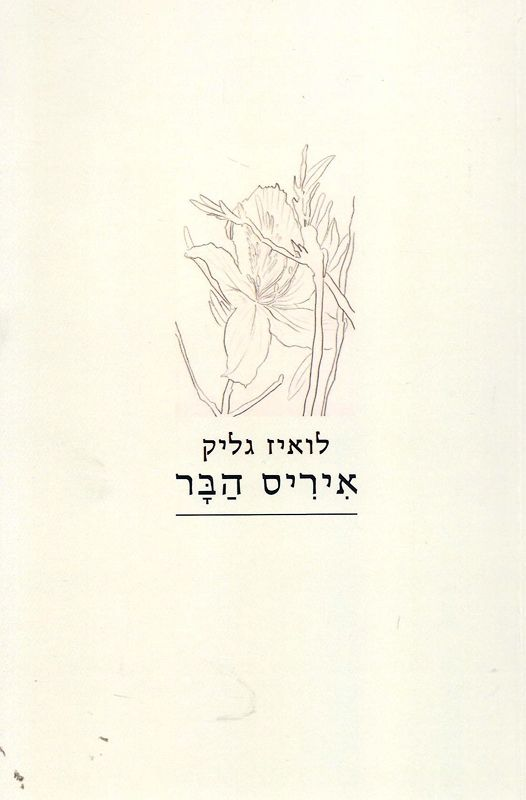 איריס הבר
