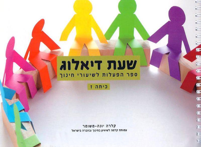 שעת דיאלוג כיתה ז' : ספר הפעלות לשיעורי חינוך
