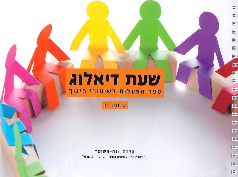 שעת דיאלוג כיתה ח' : ספר הפעלות לשיעורי חינוך
