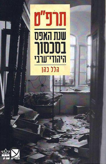 """תרפ""""ט - שנת האפס בסכסוך היהודי-ערבי"""