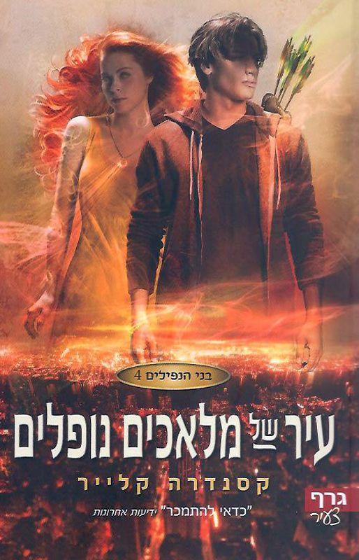 עיר של מלאכים נופלים- בני הנפילים 4