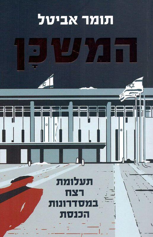 המשכן : תעלומת רצח במסדרונות הכנסת