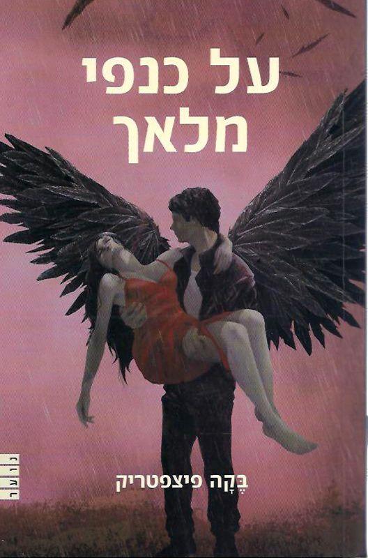 על כנפי מלאך