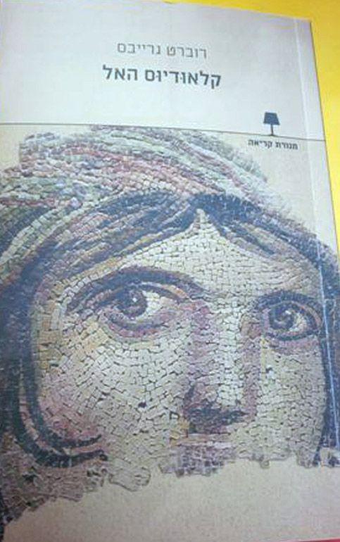 קלאודיוס האל ואשתו מסלינה