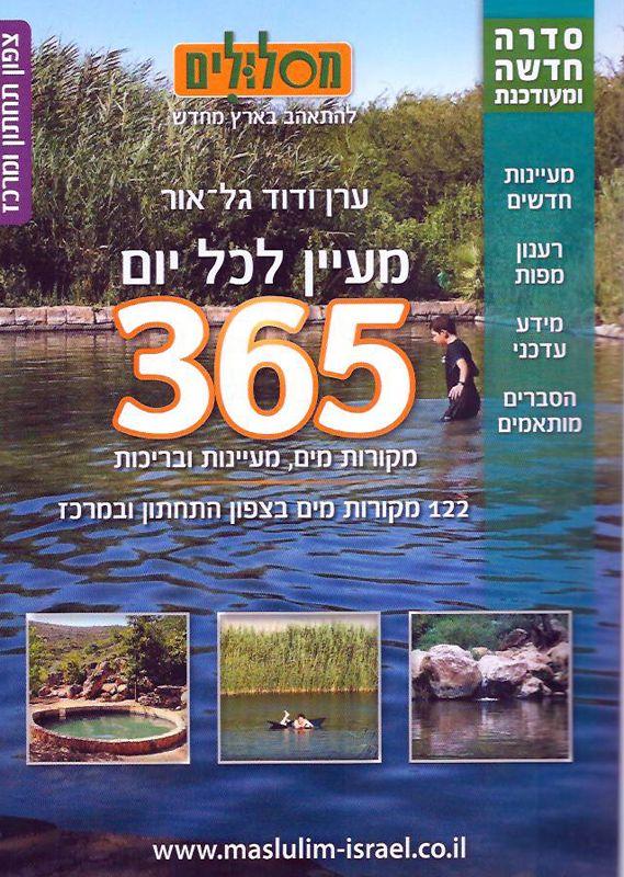 370 מעיינות 45 מסלולי מים בצפון העליון