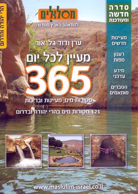 370 מעיינות 45 מסלולי מים בהרי יהודה ובדרום