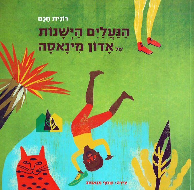 הנעלים הישנות של אדון מינאסה : על פי ספור אתיופי שספרה הילדה ישיטו אמסלו