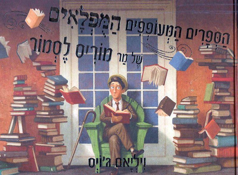 הספרים המעופפים המפלאים של מר מוריס לסמור