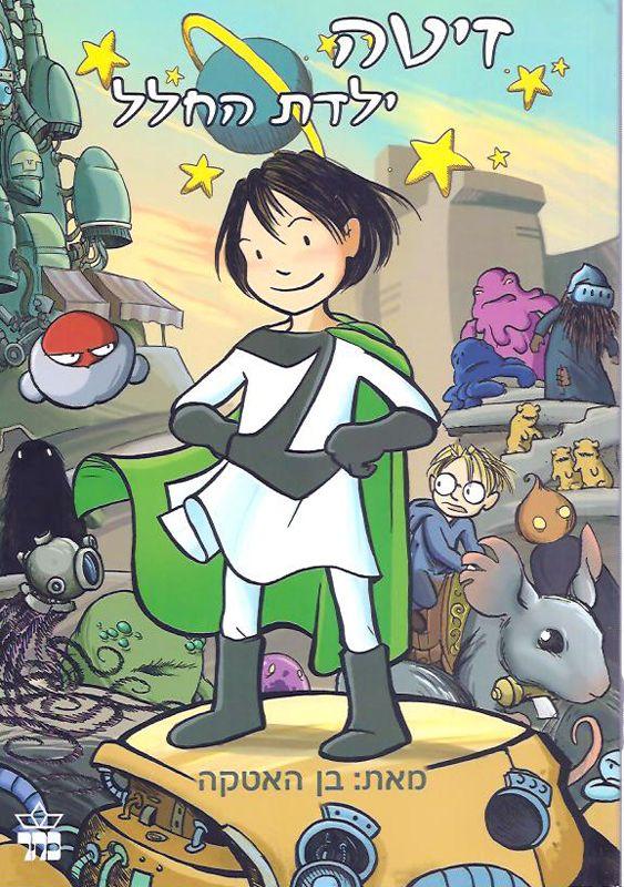 זיטה ילדת החלל : רחוק מהבית