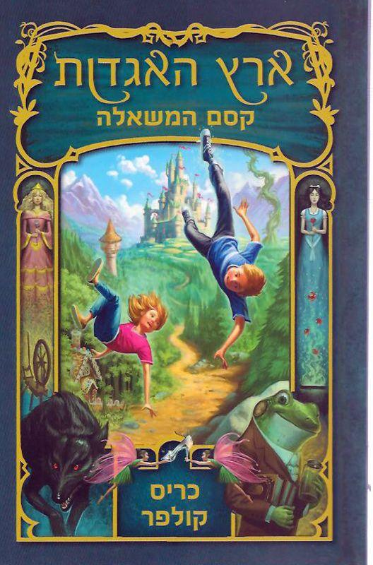 ארץ האגדות - קסם המשאלה