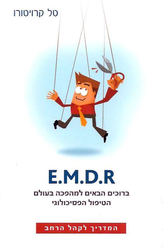 EMDR : ברוכים הבאים למהפכה בעולם הטיפול הפסיכולוגי : המדריך לקהל הרחב