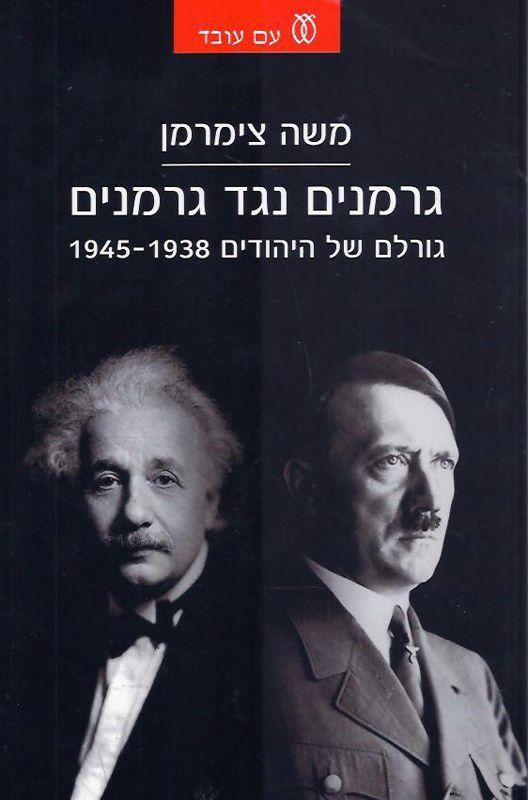 גרמנים נגד גרמנים : גורלם של היהודים 1945-1938