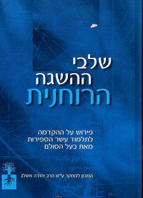 """שלבי ההשגה הרוחנית : פירוש למאמר """"הקדמה לתלמוד עשר הספירות"""" מאת... יהודה לייב הלוי אשלג..."""