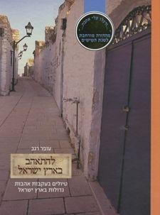 להתאהב בארץ ישראל : טיולים בעקבות אהבות גדולות בארץ ישראל
