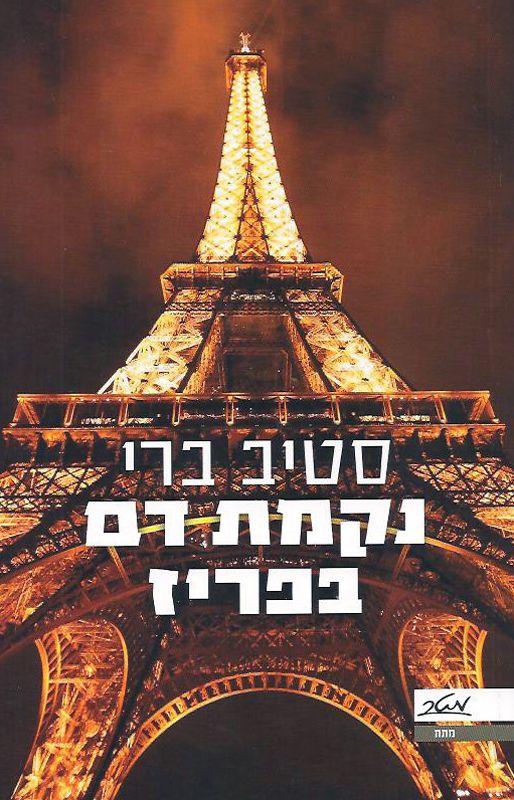 נקמת דם בפריז