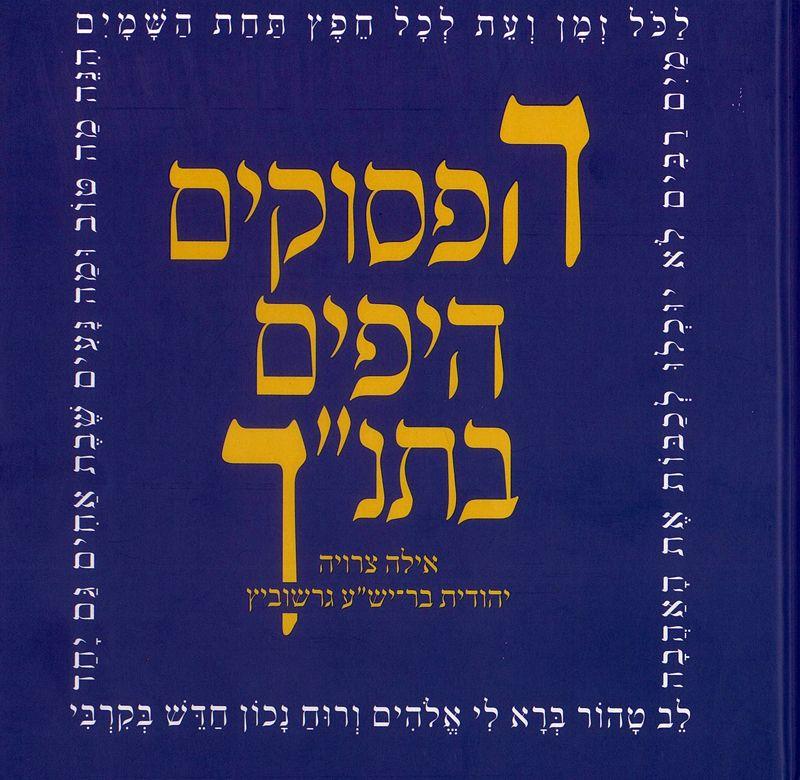 """הפסוקים היפים בתנ""""ך"""