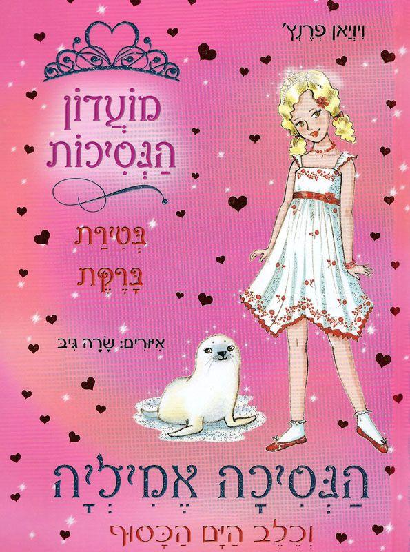 הנסיכה אמיליה וכלב הים הכסוף (25) מועדון הנסיכות