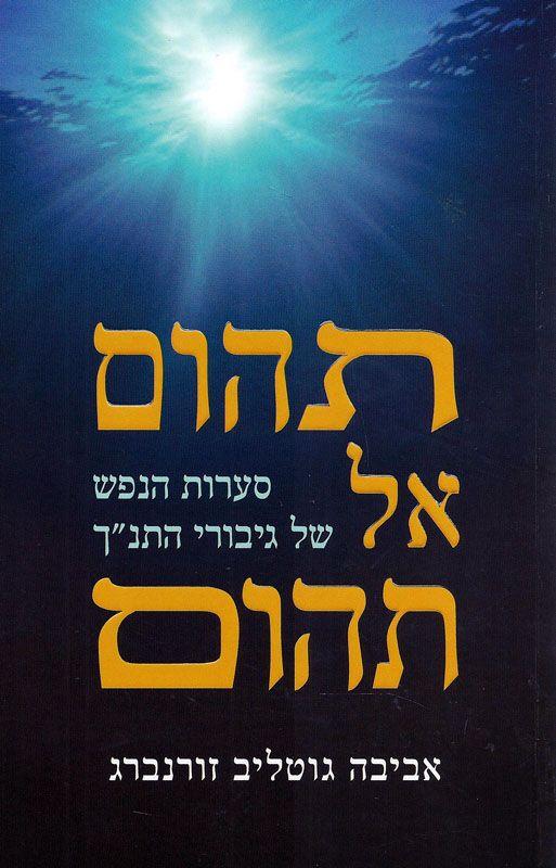 """תהום אל תהום : סערת הנפש של גיבורי התנ""""ך"""