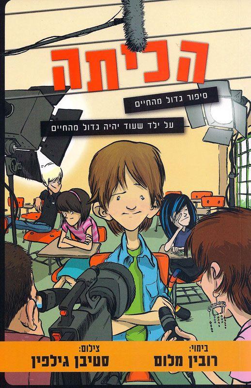 הכיתה : סיפור גדול מהחיים על ילד שעוד יהיה גדול מהחיים