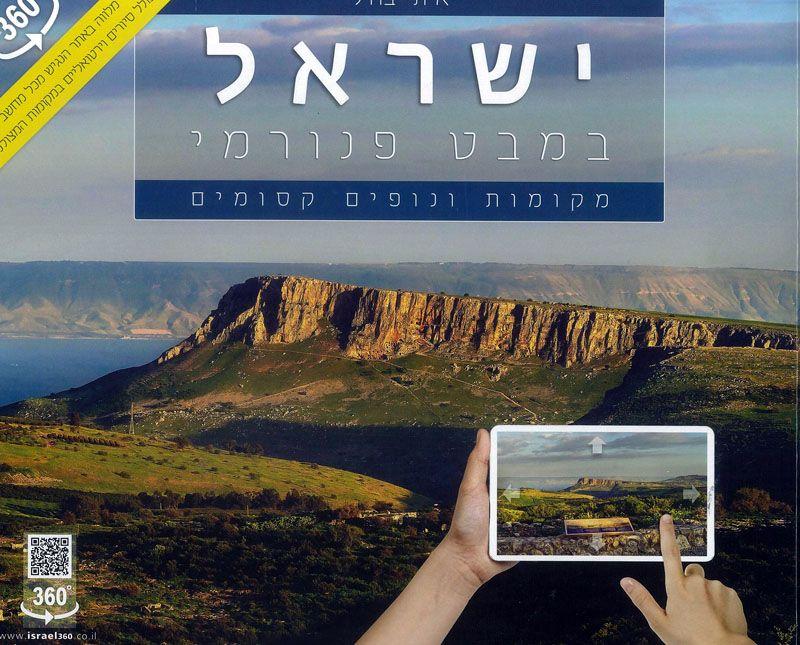 ישראל במבט פנורמי  : מקומות ונופים קסומים