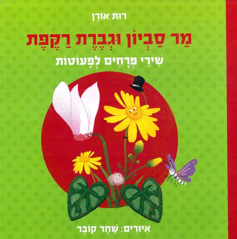מר סביון וגברת רקפת : שירי פרחים לפעוטות