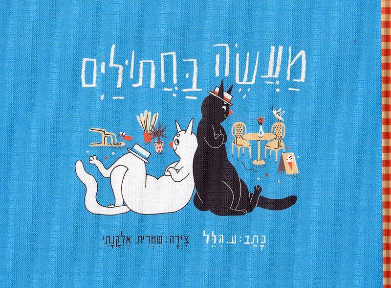 מעשה בחתולים