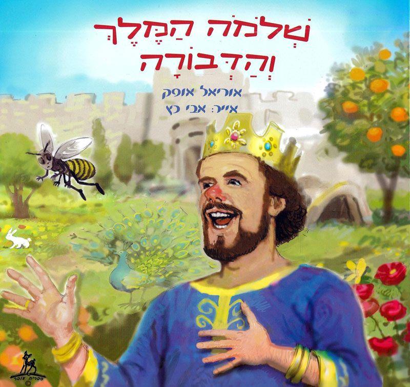 שלמה המלך והדבורה